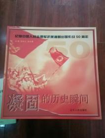 纪念中国人民志愿军抗美援朝出国作战50周年 凝固的历史瞬间