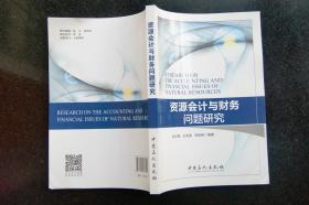 资源会计与财务问题研究