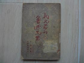 民元前的鲁迅先生(缺后书皮、书最一页有缺口) 【馆藏书】