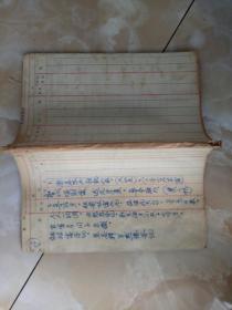 天方大化历史【卷九、十】