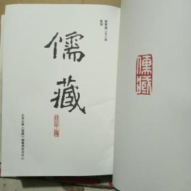 儒藏 精华编(第二五八册)