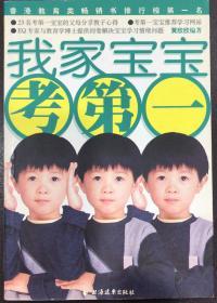 我家宝宝考第一  香港教育类畅销书排行榜第一名 黄欣欣 编著 上海远东出版社