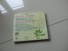 2片装DVD蔡旭礼主讲【佛学知识】营囗佛教协会赠H架4层