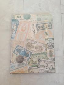 《中国东北地区货币》16开精装带护封,1989年一版一印。