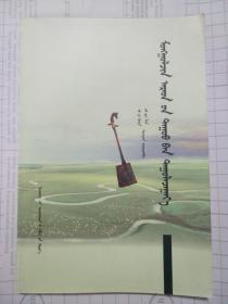 唱响蒙古贞民歌
