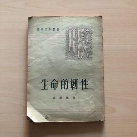 生命的韧性 开明青年丛书 1951年版