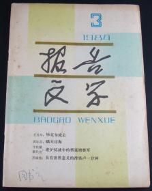 报告文学1984年第3期