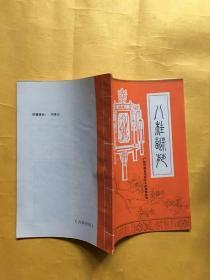 八桂谜苑(第2期)