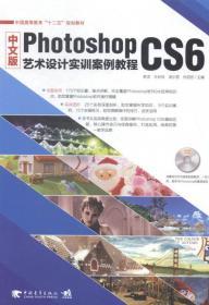 中文版photoshopcs6艺术设计实训案例教程