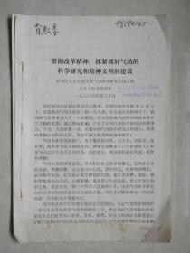 彭冲同志在庆祝中国气功科学研究会成立的大会上的书面讲话