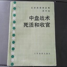 吴清源围棋全集 第四卷中盘战术死活和收官