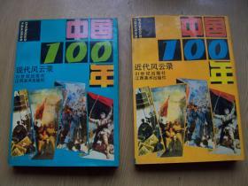 中国100年(近代风云录.现代风云录.)【连环画】  32开 .全二册..品相特好 【ab--3】