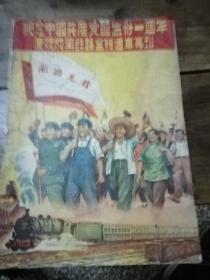 纪念中国共产党诞生卅一周年庆祝成渝铁路全线通车专刊