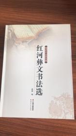 红河彝文书法选