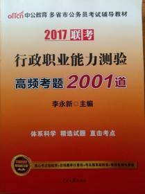 中公版·2017多省市公务员考试辅导教材:行政职业能力测验高频考题2001道