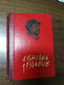 """""""大海航行靠舵手""""林手迹、毛主席语录 日记本(1968年天津)"""