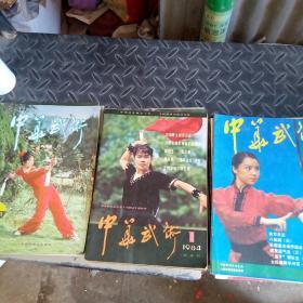中华武术 1983全四本,1984全六本,1985年1,4,5,6,7,8,9,10期 (18本)