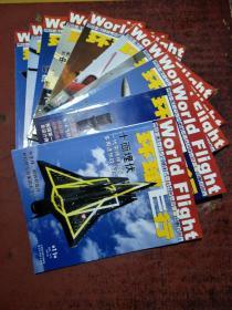 环球飞行2007年第01/02/03/04-05合刊06/  07    08    09/10/11期。10本合售