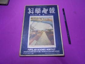 科学画报(中华民国三十七年四月)