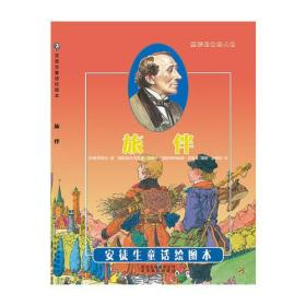安徒生童话绘图本:旅伴(精装绘本)
