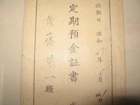 1954年日本成田信用合作社《定期预金证书》5万日圆定期存款单  一枚全