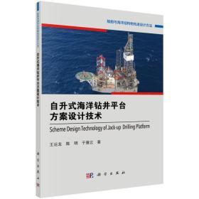 自升式海洋钻井平台方案设计技术
