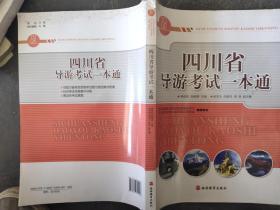 四川省导游考试一本通