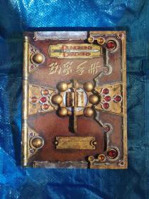龙与地下城玩家手册《地下城主指南》《怪物图鉴》《玩家手册》3册全