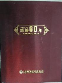 1949-2009辉煌60年同煤集团建企60周年纪念(邮票册)