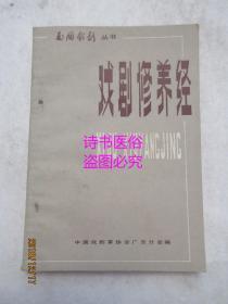 戏剧修养经——南国戏剧丛书