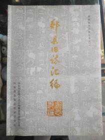 《邹县旧志汇编》此书汇集邹县明、清、民国旧志版本!