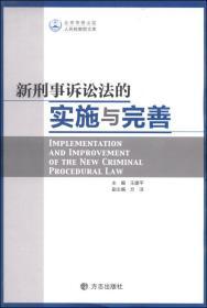 北京市房山区人民检察院文库:新刑事诉讼法的实施与完善