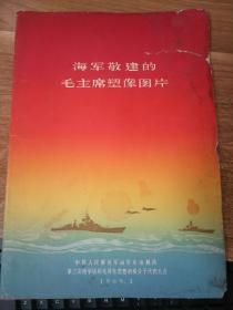 海军敬建的毛主席塑像图片(10张全)