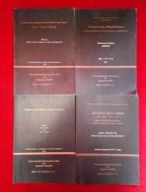 国际日本文化研究 4本合售