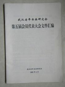 武汉市老年书画研究会第五届会员代表大会文件汇编
