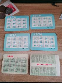 1976年年历片 绢花欣欣向荣 骨刻萱草 牙雕花篮 料器鸡  6张合售 货号FF6