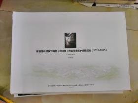 新县陡山河乡刘湾村(程洼组)传统村落保护发展规划(2018-2035)