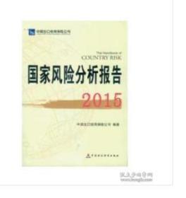 2015国家风险分析报告     2015国家风险分析报告     H