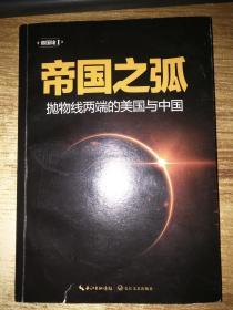 帝国之弧:抛物线两端的美国与中国【签名本】