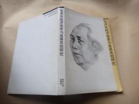 毛泽东思想研究丛书---毛泽东经济变革与发展思想研究