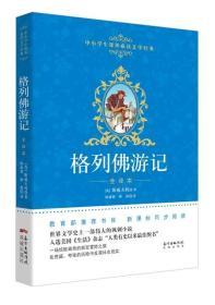 格列佛游记(全译本) 中小学生课外应读文学经典
