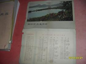 杭州市交通简图1971年版