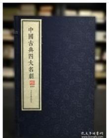 中国古典四大名剧(一函四册、西厢记/牡丹亭/长生殿/桃花扇)线装宣纸       9D23f