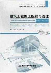 《建筑工程施工组织与管理》