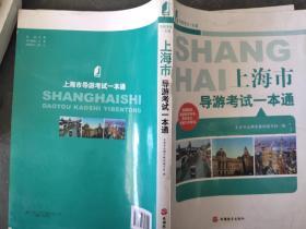 导游考试一本通:上海市导游考试一本通