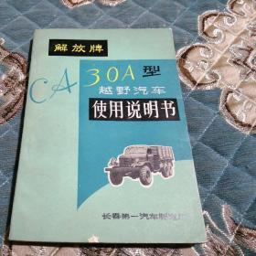 解放牌30A型越野汽车使用说明书