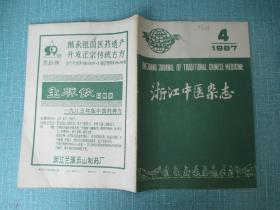 浙江中医杂志 1987 4