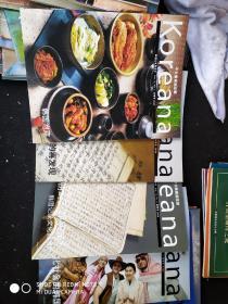 中文版高丽亚那 韩国文化和艺术 2008春季 夏季和秋季冬季号