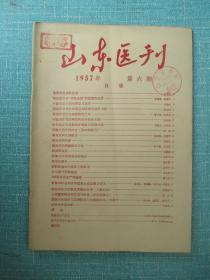 山东医刊 1957 6