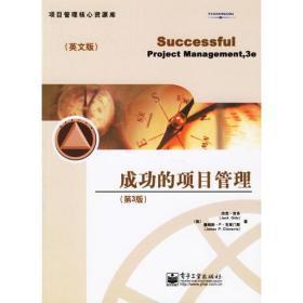 成功的项目管理(第三版)(英文版)